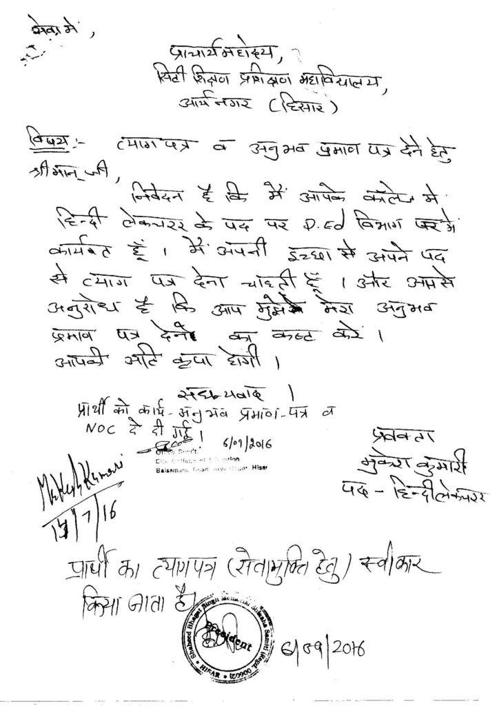 regination-letter-of-mukesh-kumari